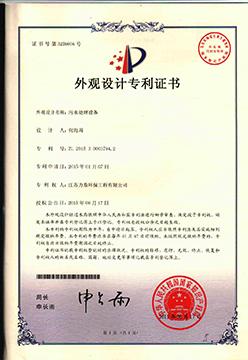 污水处理设备外观专利证书