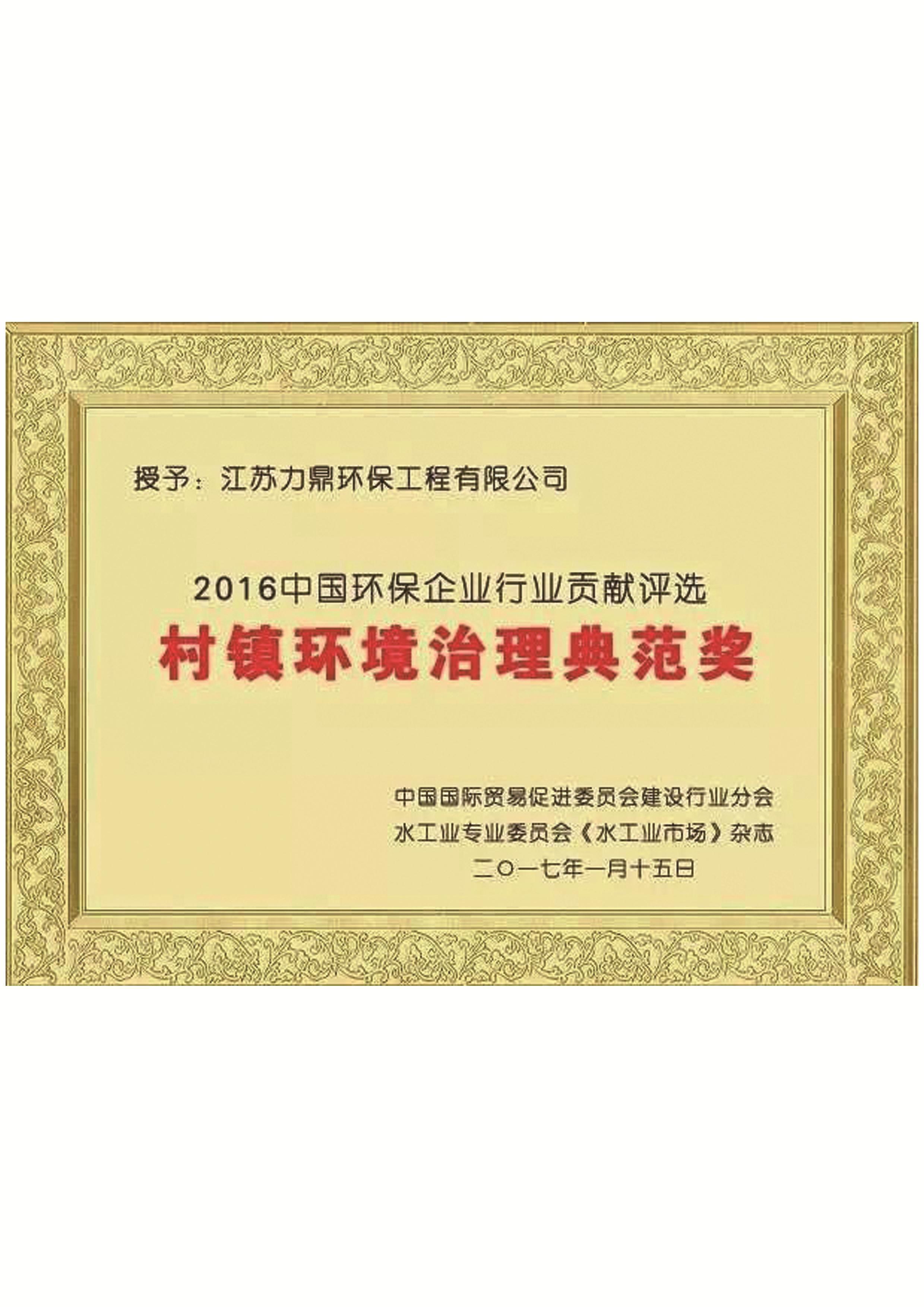 村镇环境治理典范奖