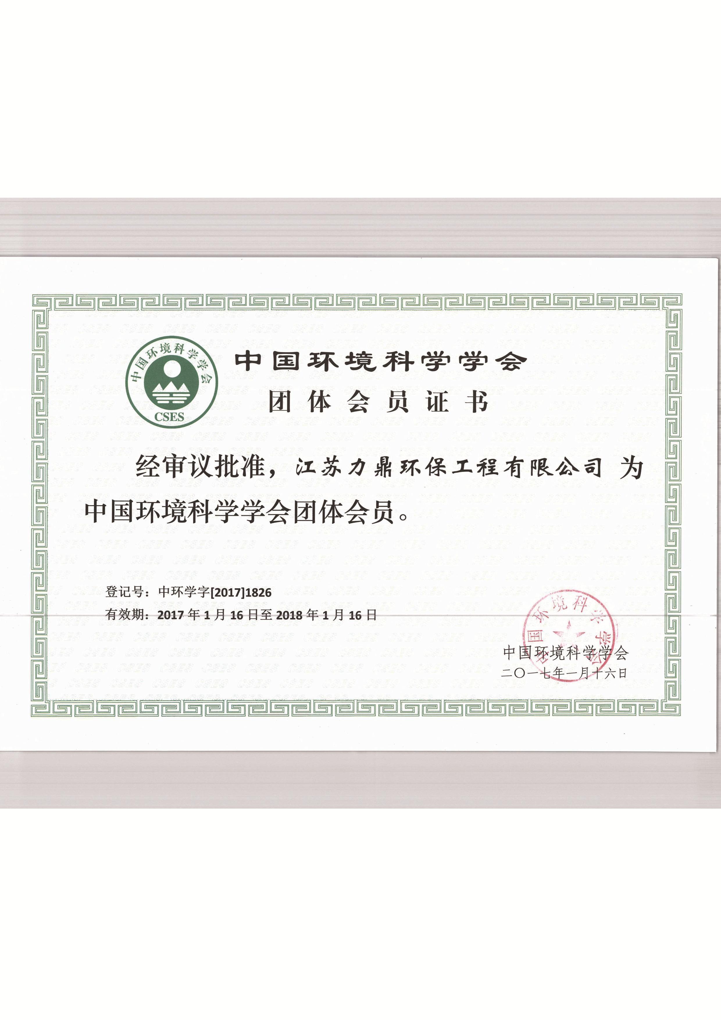 中国环境科学学会团体会员