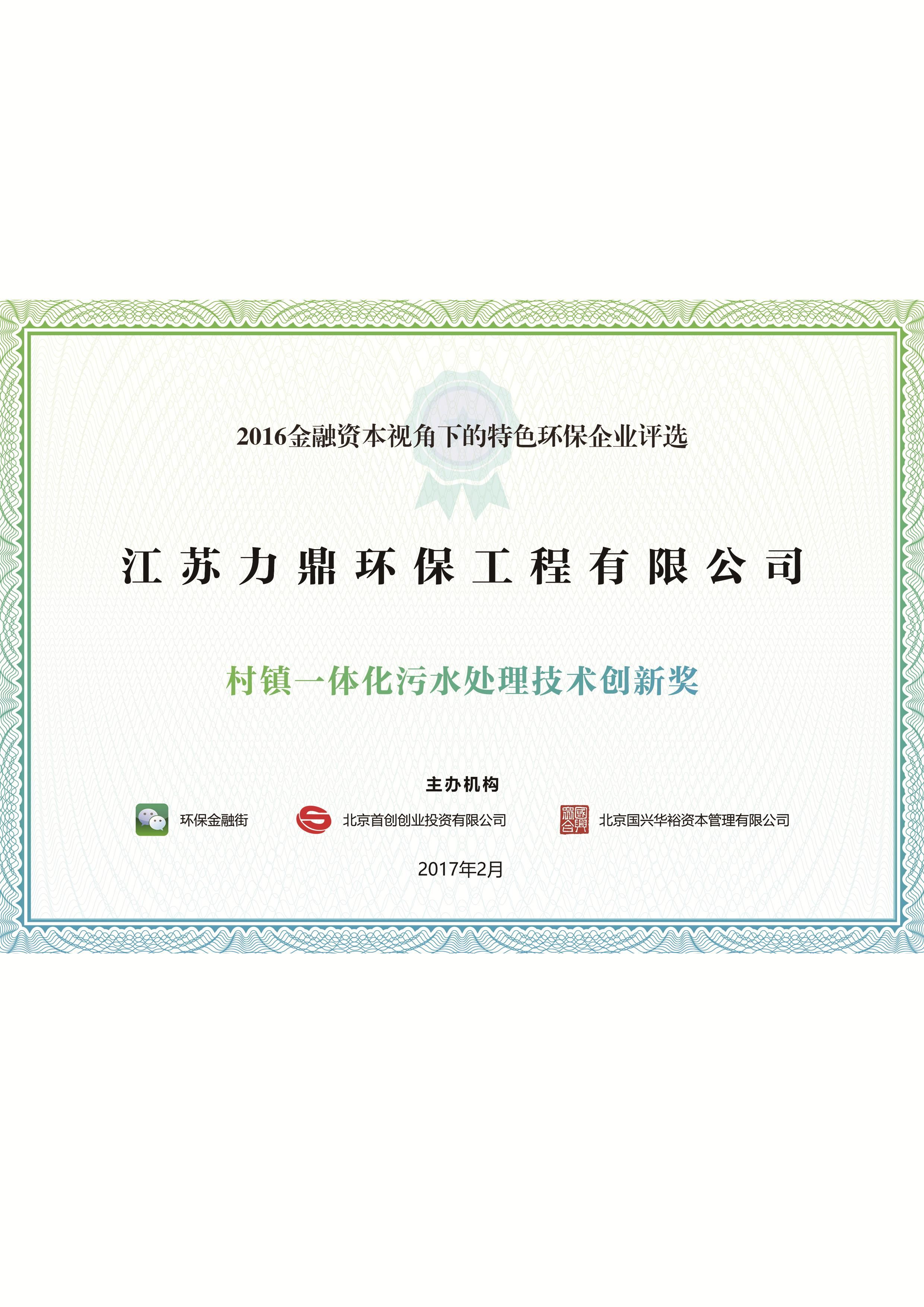 村镇一体化污水处理技术创新奖