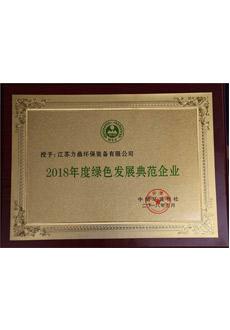 绿色发展典范企业