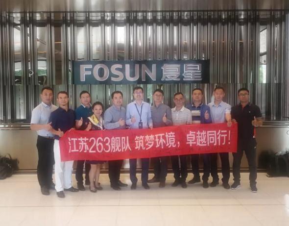 江苏263舰队 | 参访上海站(FOSUN)