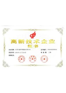 力鼎环保高新技术企业认定证书