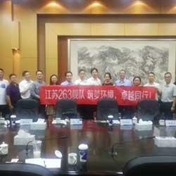 江苏263舰队 | 参访上海站(上海市城建院)