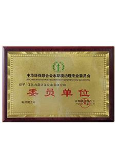 中华环保联合会委员单位