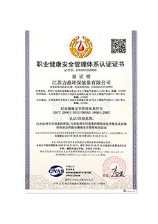 OHS18001证书