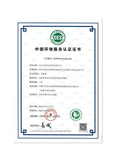 中国环境服务认证证书