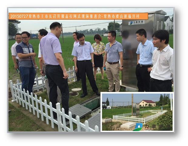 常熟农村生活污水处理工程项目