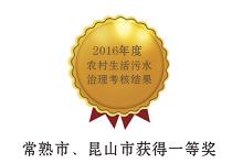 昆山获2016年度苏州市农村生活污水治理考核一等奖