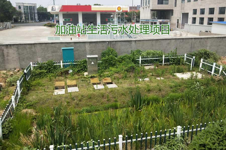 20吨/天某加油站生活污水处理项目