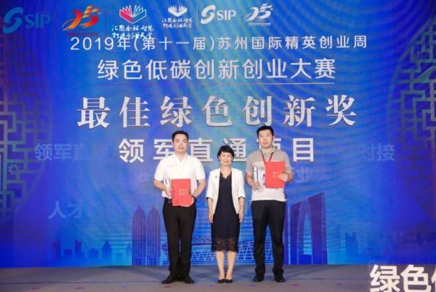 2019第十一届苏州国际精英创业周绿色低碳创新创业大赛力鼎夺魁