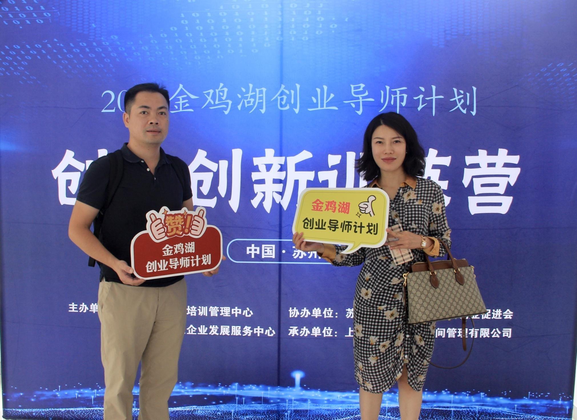 力鼎环保创始人参加2019年金鸡湖创业导师计划