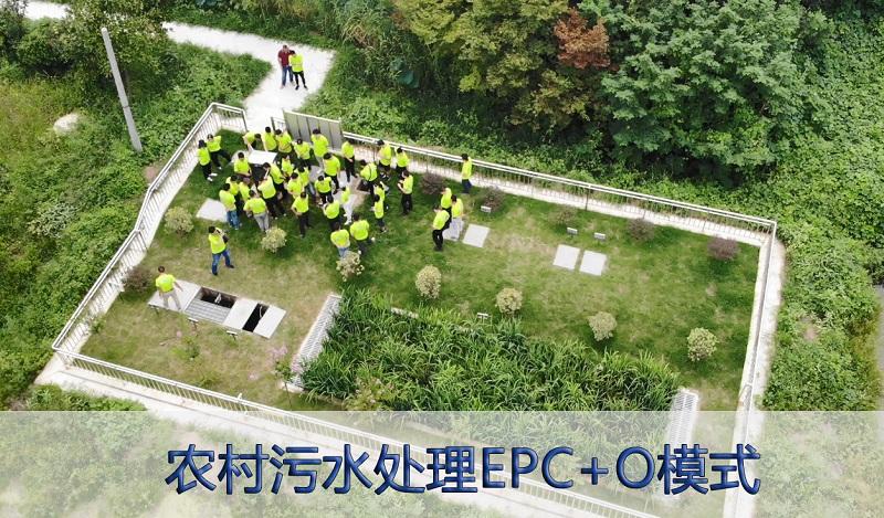 农村污水处理EPC+O模式