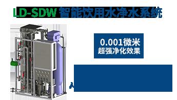 LD-SDW 饮用水净水系统