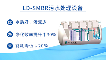 LD-SMBR一体化污水处理设备