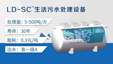 LD-SC农村污水处理设备